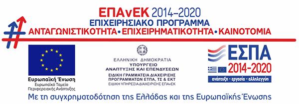 ΕΠΑωΕΚ 2014-2020 ΕΠΙΧΕΙΡΗΣΙΑΚΟ ΠΡΟΓΡΑΜΜΑ